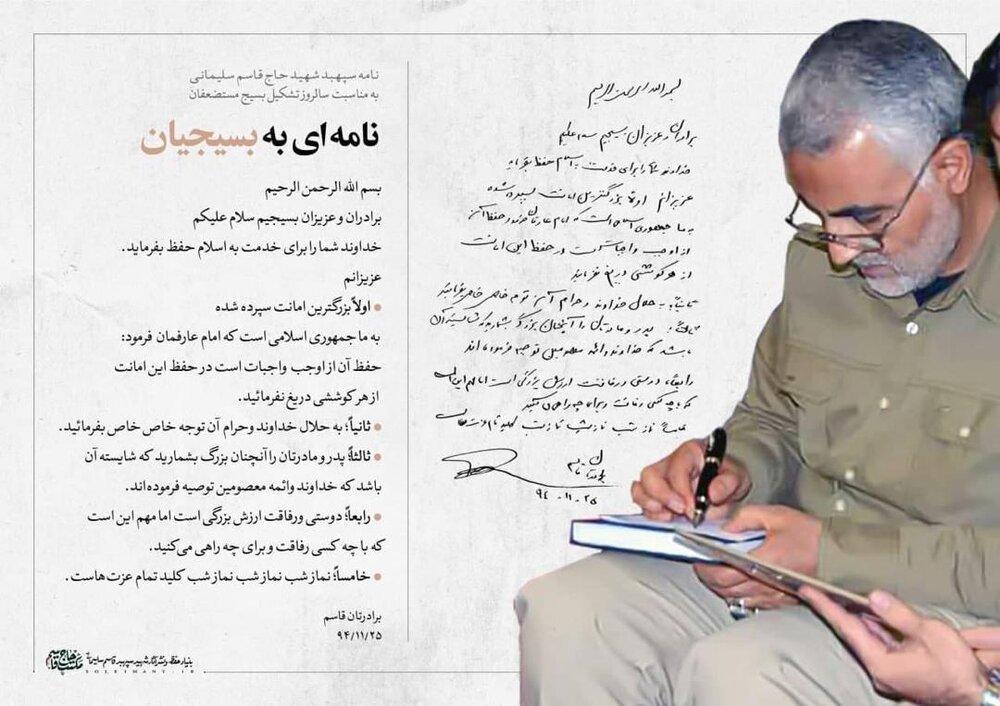 دستنوشته شهید سلیمانی خطاب به بسیجیان+ عکس