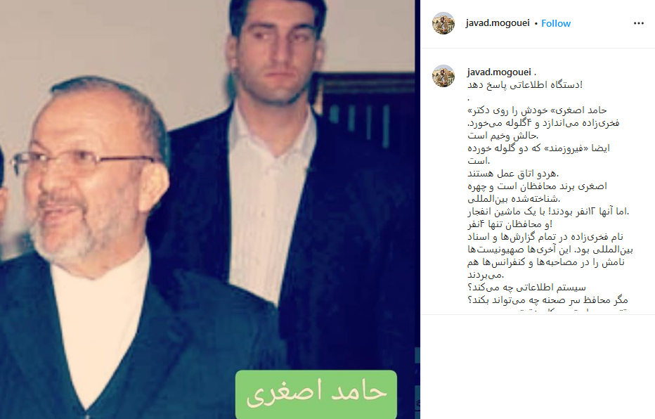 1155829_408 محافظ شهید محسن فخری زاده چگونه خود را سپر بلا کرد؟+ عکس