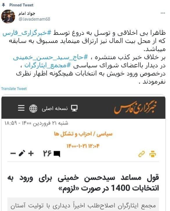 تکذیب ادعای انتخاباتی درباره سیدحسن خمینی + عکس