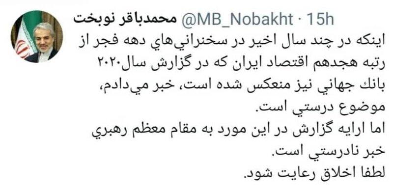 نوبخت ارائه گزارش به رهبری درباره رتبه هجدهم اقتصاد ایران را تکذیب کرد