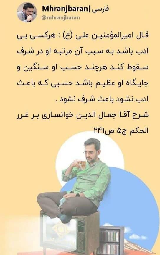 صداوسیما، آذریجهرمی را بیادب خطاب کرد+ عکس