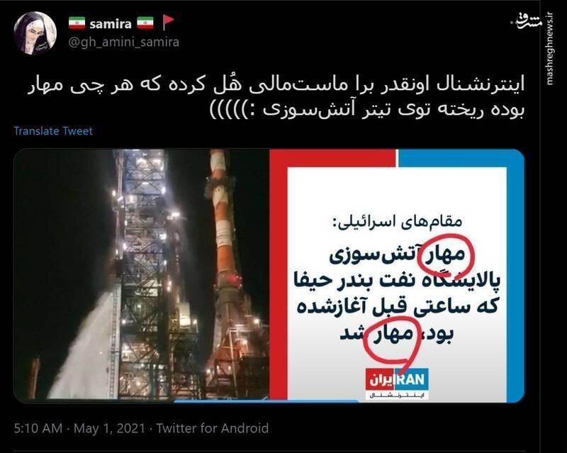 ایران اینترنشنال از آتش سوزی حیفا هول کرد + عکس