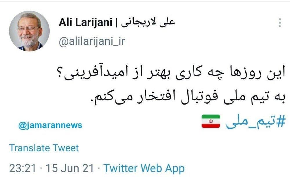 واکنش علی لاریجانی به پیروزی تیم ملی فوتبال مقابل عراق+عکس