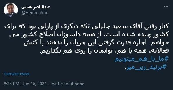 واکنش همتی به انصراف سعید جلیلی با هشتگ بزنید زیر میز!+عکس
