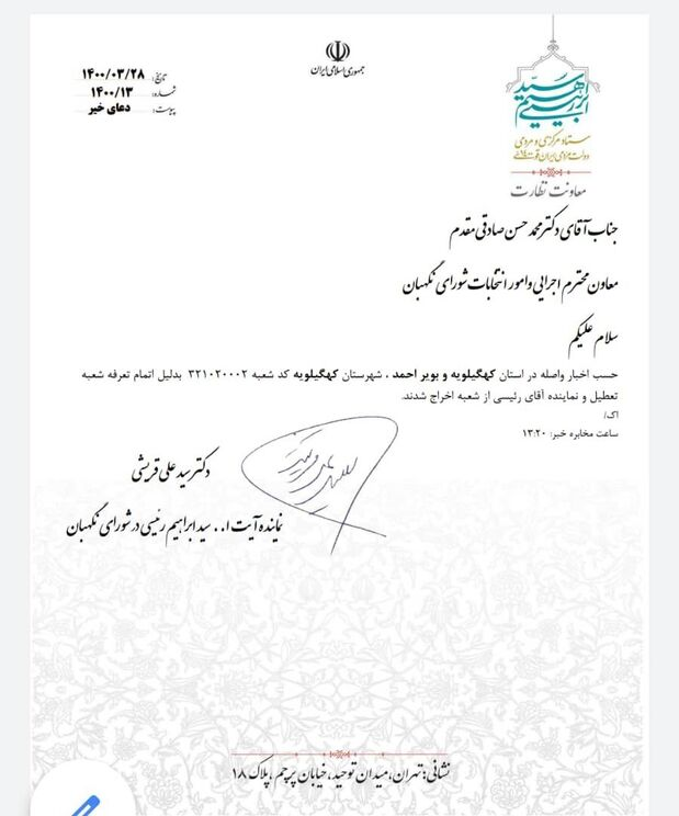 اعتراض نماینده سیدابراهیم رئیسی در شورای نگهبان به اتمام تعرفه های یک حوزه در کهگیلویه+عکس