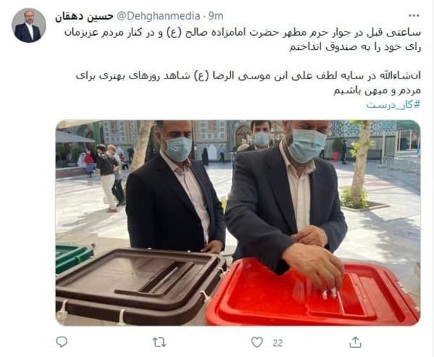 حسین دهقان در امامزاده صالح تهران رای داد +عکس