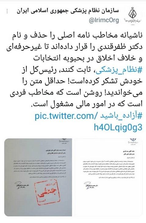 ماجرای جعل نامه تشکر رئیس نظام پزشکی کشور از زحمات خودش!   تصاویر