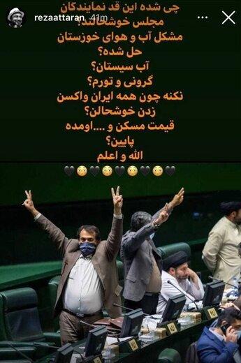 واکنش«رضا عطاران» به تصویب طرح صیانت از فضای مجازی + عکس