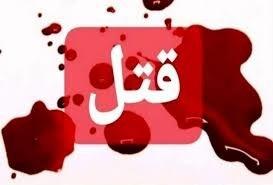 راز جنازه سوخته تاجر ایرانی بر ملا شد!