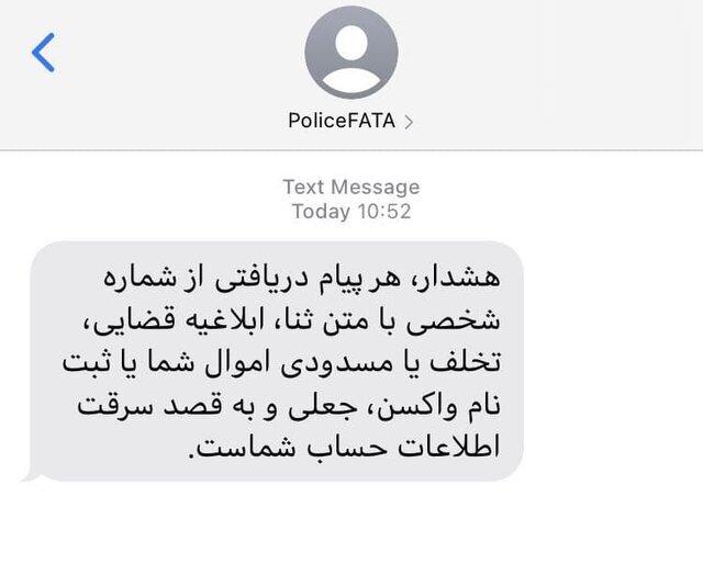 پیامک هشداری پلیس فتا درباره پیامکهای جعلی
